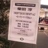 柴田淳コンサートツアー2010 月夜party vol.2 後半ネタばれ注意※の画像