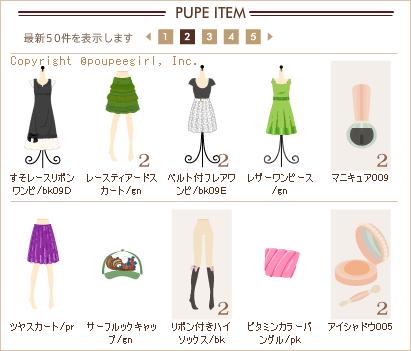 もんじゅのプペブログ-20100306_2