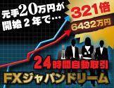 $FXジャパンドリーム実践検証ブログ-fx-j-d
