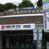 フットサル シュライカー大阪VS京都リンドバロッサ(リンバロ)の画像