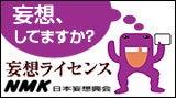 妄想ライセンス ホームページ