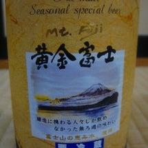 地ビール 黄金富士