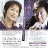 熊本マリさんと石田純一さんのコンサートの画像
