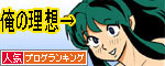つるっとBOY♪(ハゲ&無職&三十路…でもめげない漫画ブログ)