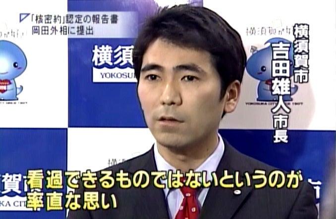 吉田雄人市長「看過出来ない」/...