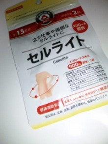 やせ隊のブログ-100310_0131531.jpg
