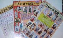 地域密着 「カラオケ新聞」 編集長とものブログ