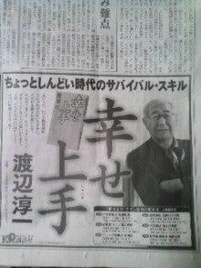 $にっけいしんぶん新聞-20100310221202.jpg