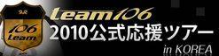 team106応援ツアー