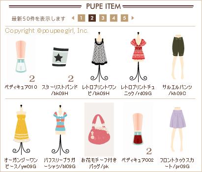 もんじゅのプペブログ-20100311_2