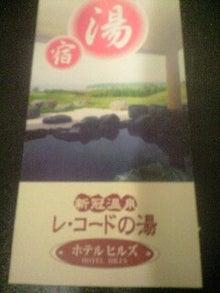 小春にっき-100311_0529~0001.jpg
