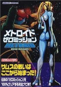 メトロイド ゼロミッション (任天堂ゲーム攻略本)