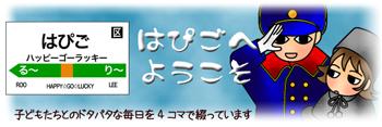 【絵日記】HAPPY☆GO☆LUCKY