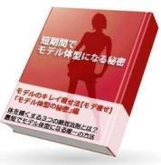神崎直のダイエットブログ-モデル痩せ