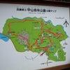 甲山森林公園~甲山ハイキングの画像