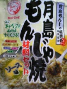 中川京美ブログ-100313_185544_ed.jpg