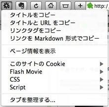 $MacやらiPhoneブログ-Action Menu