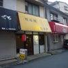 明石焼き たまき (兵庫県尼崎市武庫之荘)の画像