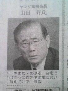 $にっけいしんぶん新聞-20100315224544.jpg