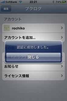 ロッチのブログ