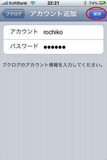 ロッチのブログ-Registor3