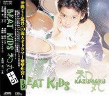 ドラマーKAZUMARUの弾丸日記-BEAT KIDS KAZUMARU