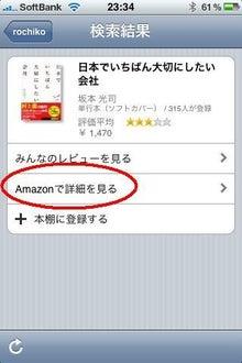 ロッチのブログ-Amazon1