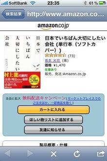 ロッチのブログ-Amazon2