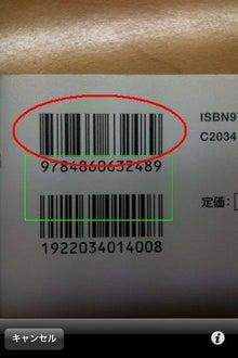 ロッチのブログ-Barcode3
