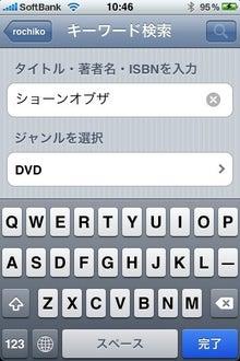 ロッチのブログ-DVDSearch1