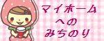 めいさんのブログ