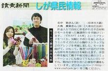 手作り雑貨の楽しさを簡単に CRAFT JAM - クラフトジャム-手作り雑貨インタビュー