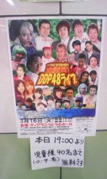 橋爪ヨウコオフィシャルブログ「群馬大好きなんさぁー」by Ameba-100316_175410.JPG