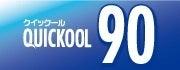 アイランドブラザーズ松尾店のブログ-クイックール90