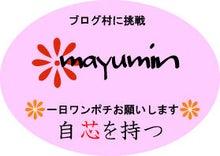 田村真弓のアンチエイジングな生き方-Mayumi Tamura Anti-aging Blog