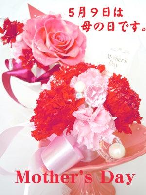 Vivien Heart** ~ヴィヴィアンハート~-母の日キャンペーン