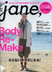 内村とんのブログ-jane