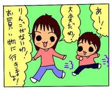 かなにゃ絵日記-100317_1