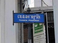 タイブログ รักไทย(ラックタイ)
