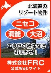 ニセコ・洞爺・函館・大沼不動産のことなら未来・不動産を創造する 【株式会社FRC】
