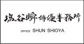 塩谷瞬俳優事務所