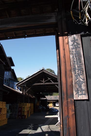 大平酒造株式会社(黒龍)