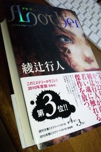 綾辻行人 another 2001