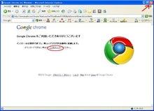手順書屋:ロッチのブログ-Chrome4