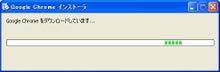 手順書屋:ロッチのブログ-Chrome3