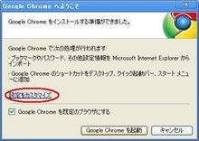 手順書屋:ロッチのブログ-Chrome5