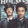映画『シャーロック・ホームズ』の画像