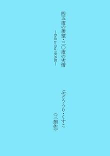 「四五度の羨望・三〇度の劣情」表紙1