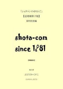 ショタコンのゆりかご 追増補冊子版 資料編表紙1