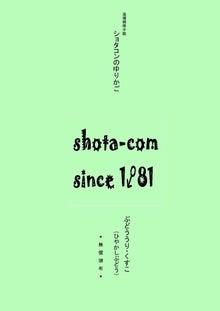 ショタコンのゆりかご 追増補冊子版 本編
